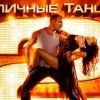 Фільм вуличні танці